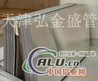 辽宁供应5052铝板带槽铝板
