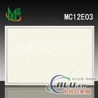 供应印象系列MC12E03铝扣板