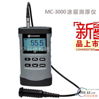 MC3000FN磁性\非磁性兩用涂層測厚儀(覆層測厚儀)