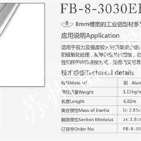 工业铝型材3030欧标直角 流水线 检测设备