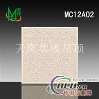 供應夢幻典雅系列MC12A02鋁扣板