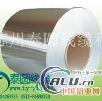 电缆麦拉铝箔带,泰圆,厂家直销