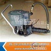 ZK1932A组合式钢带打包机 梅花鹿牌钢带扎捆机 铝锭打包机