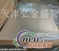 黄冈6061T5铝板 7075T4铝板