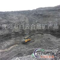 矿山 合盛矿产品