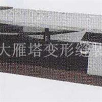 双列嵌平型变形缝,抗震型变形缝