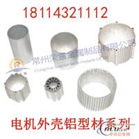 电机外壳节能型环保铝排管