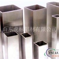 5083铝管铝棒铝方管供应商