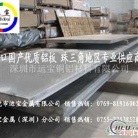 国标7075铝板 6061西南铝板