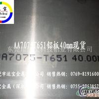 5005防锈铝板 7050航空铝板