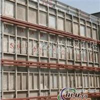 供应铝建筑模板  建筑铝模板加工 建筑铝模板安装