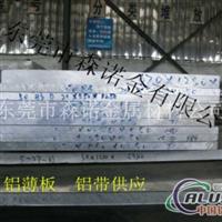 优质7A03铝板 7A03铝板状态