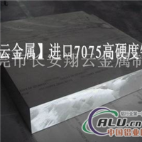 供应美国进口7075铝板