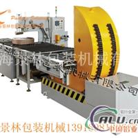 铝盘管专用高速翻转机堆垛机组