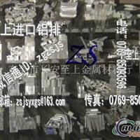 aa1050铝排  aa1050铝排厂家