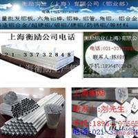 日本优良―A7075铝板