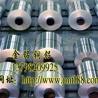 优质铝带,2024铝合金带生产厂家