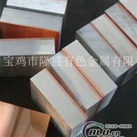 铝电解着色用铜铝复合板