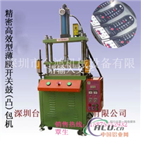 液压机,四柱液压机,液压发热机