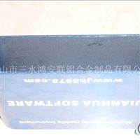 移动电源外壳铝型材
