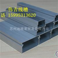 鋁合金方型線槽 橋架線槽 地線槽 鋁合金線槽