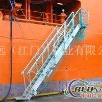 铝合金跳板、船舶铝结构