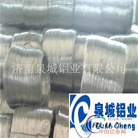 泉城铝业铝线
