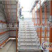 建筑铝模板 建筑铝合金模板