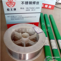 ER304不銹鋼焊絲1.2