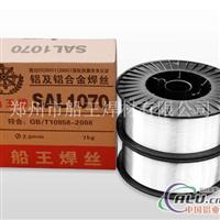 纯铝焊丝 铝焊丝SAL1070