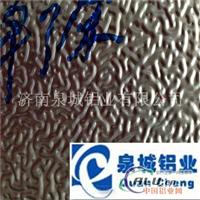 壓花鋁板 覆牛皮紙橘皮花紋鋁板