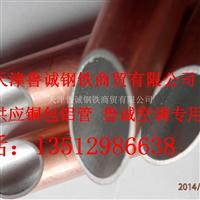 铜包铝管铜铝复合管优质铜包铝管