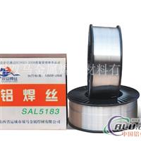 供应新型国产铝镁合金焊丝