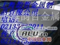上海韵哲主要生产MgAl3Zn—T4镁板