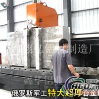 7075超大直径铝棒 耐磨铝板7075