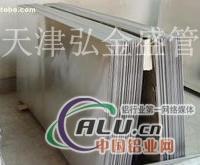 青岛供应铝板6061铝板报价 !
