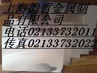 上海韵哲专业临盆M10410―T5镁板