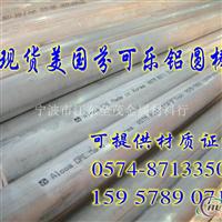 2024T351高硬度铝合金棒