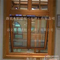 铝木窗铝木复合窗铝木型材