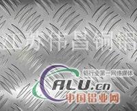 2014花纹铝板2024合金铝板