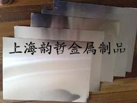 上海韻哲提供MgAl3ZnF24鎂板