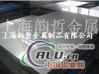 上海韵哲供应M11800-F镁板