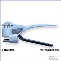 鋁合金硬度計 鉗式硬度計W20