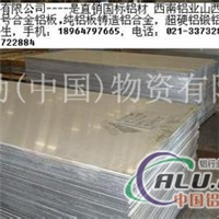 LF13铝棒价格(China报价)