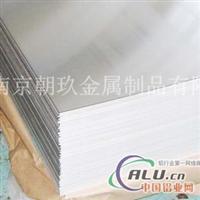 进口美国铝合金5280价格 抗拉铝合金