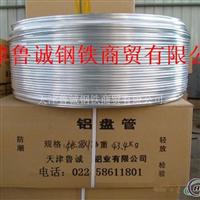 批发 6063合金铝管 小口径铝管