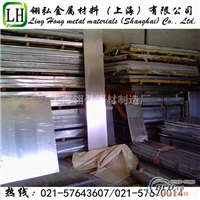 7075进口铝板 美国进口7075铝板