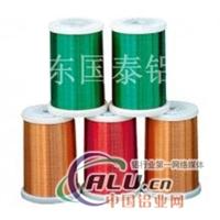铜包铝线最新报价,环保漆包铝线