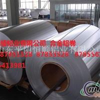 合金铝卷,铝带卷生产,管道防腐保温合金铝卷生产30033A21
