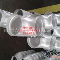鋁管件生產廠家